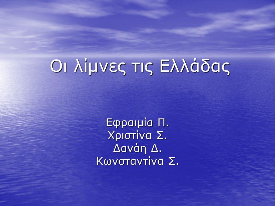 Οι λίμνες τις Ελλάδας Εφραιμία Π. Χριστίνα Σ. Δανάη Δ. Κωνσταντίνα Σ.