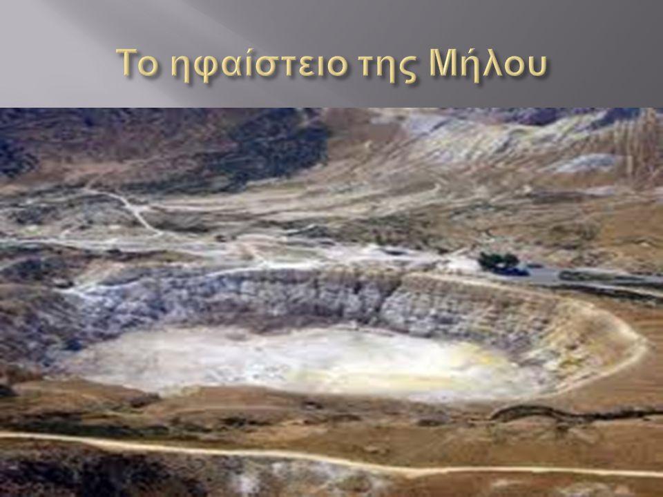  Σαντορίνη : Έχει τη μεγαλύτερη καλδέρα όλου του κόσμου, με ύψος 300 m και διαμέτρου 11 km