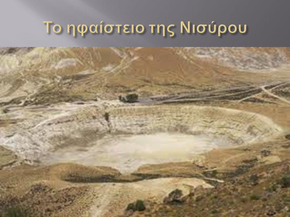  Μήλος : Ηφαίστειο Φυριπλάκας, ύψους 220 m και διαμέτρου 1700 m