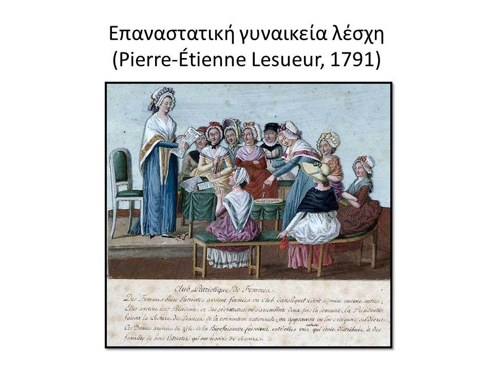 Επαναστατική γυναικεία λέσχη (Pierre-Étienne Lesueur, 1791)