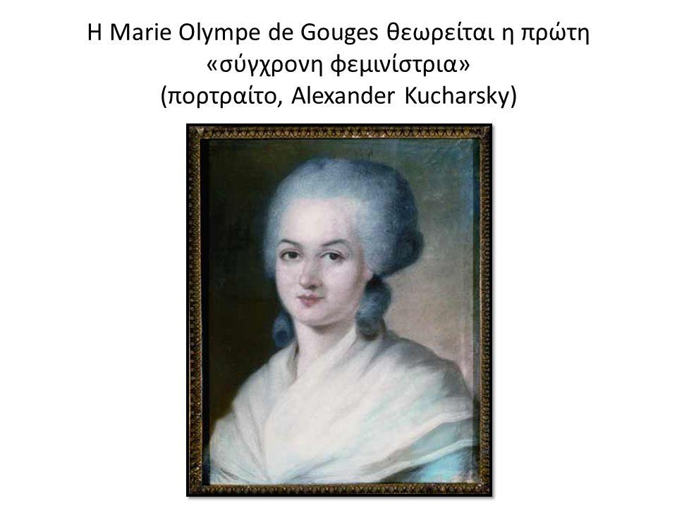 Η Marie Olympe de Gouges θεωρείται η πρώτη «σύγχρονη φεμινίστρια» (πορτραίτο, Alexander Kucharsky)