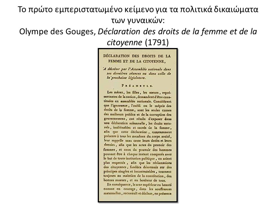 To πρώτο εμπεριστατωμένο κείμενο για τα πολιτικά δικαιώματα των γυναικών: Olympe des Gouges, Déclaration des droits de la femme et de la citoyenne (1791)