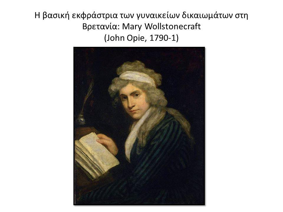Η βασική εκφράστρια των γυναικείων δικαιωμάτων στη Βρετανία: Mary Wollstonecraft (John Opie, 1790-1)