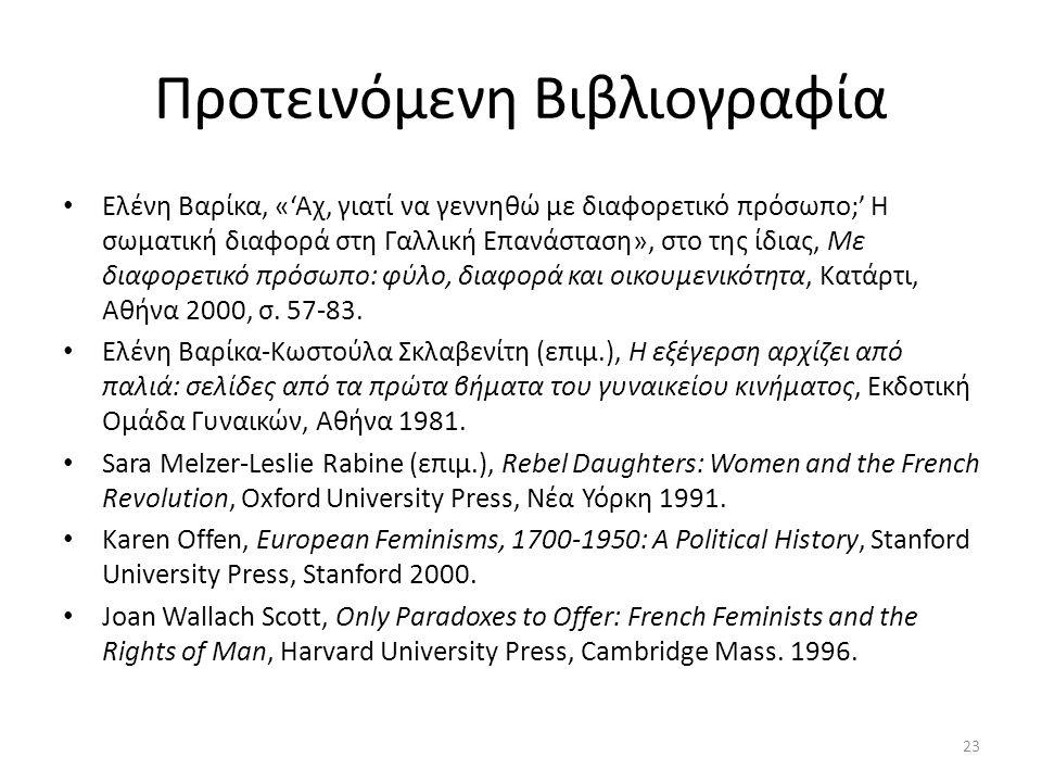 Προτεινόμενη Βιβλιογραφία Ελένη Βαρίκα, «'Αχ, γιατί να γεννηθώ με διαφορετικό πρόσωπο;' Η σωματική διαφορά στη Γαλλική Επανάσταση», στο της ίδιας, Με διαφορετικό πρόσωπο: φύλο, διαφορά και οικουμενικότητα, Κατάρτι, Αθήνα 2000, σ.