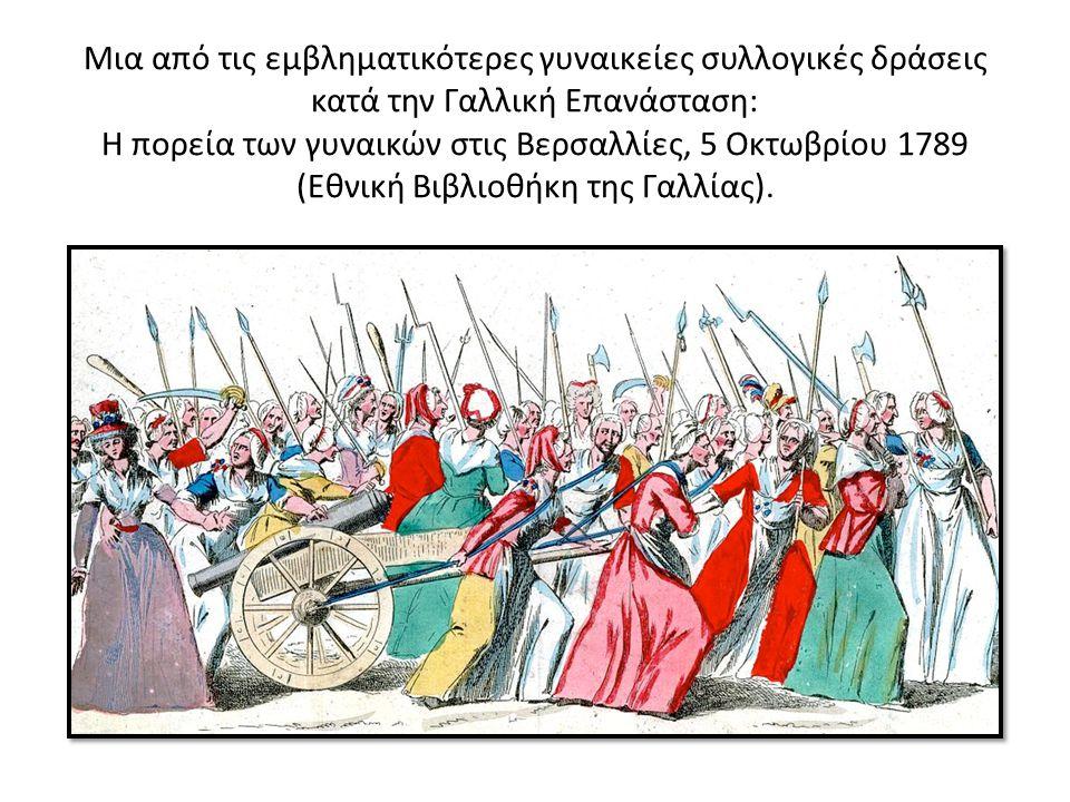 Μια από τις εμβληματικότερες γυναικείες συλλογικές δράσεις κατά την Γαλλική Επανάσταση: Η πορεία των γυναικών στις Βερσαλλίες, 5 Οκτωβρίου 1789 (Εθνική Βιβλιοθήκη της Γαλλίας).