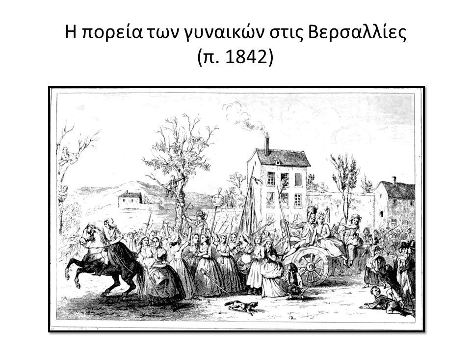 Διακήρυξη των Δικαιωμάτων του Ανθρώπου και του Πολίτη, 1789 (Jean-Jacques-François Le Barber)