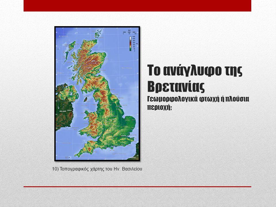Το ανάγλυφο της Βρετανίας Γεωμορφολογικά φτωχή ή πλούσια περιοχή; 10) Τοπογραφικός χάρτης του Ην. Βασιλείου