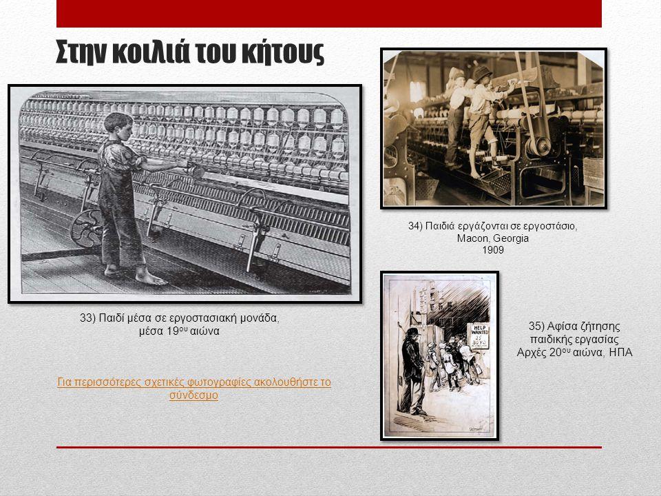 Στην κοιλιά του κήτους 33) Παιδί μέσα σε εργοστασιακή μονάδα, μέσα 19 ου αιώνα 34) Παιδιά εργάζονται σε εργοστάσιο, Macon, Georgia 1909 35) Αφίσα ζήτη