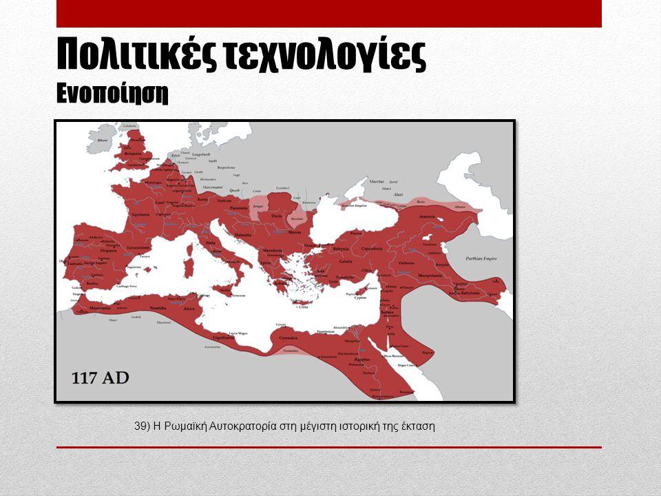 Πολιτικές τεχνολογίες Ενοποίηση 39) Η Ρωμαϊκή Αυτοκρατορία στη μέγιστη ιστορική της έκταση