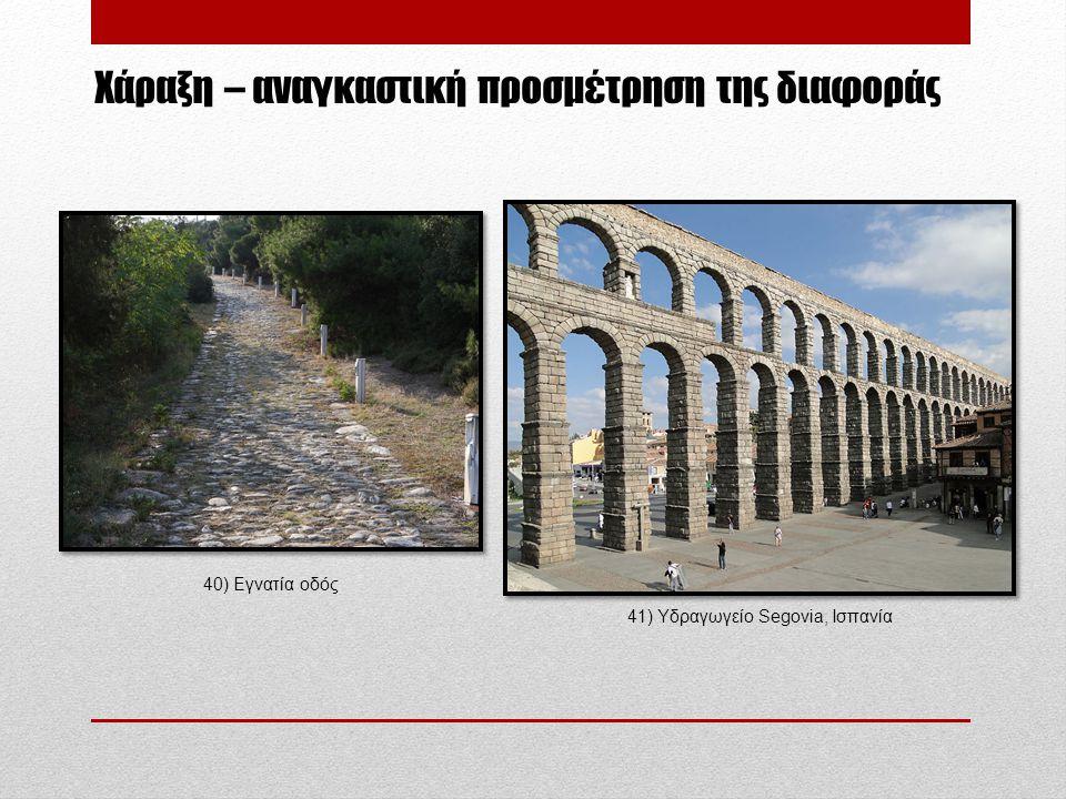 Χάραξη – αναγκαστική προσμέτρηση της διαφοράς 40) Εγνατία οδός 41) Υδραγωγείο Segovia, Ισπανία