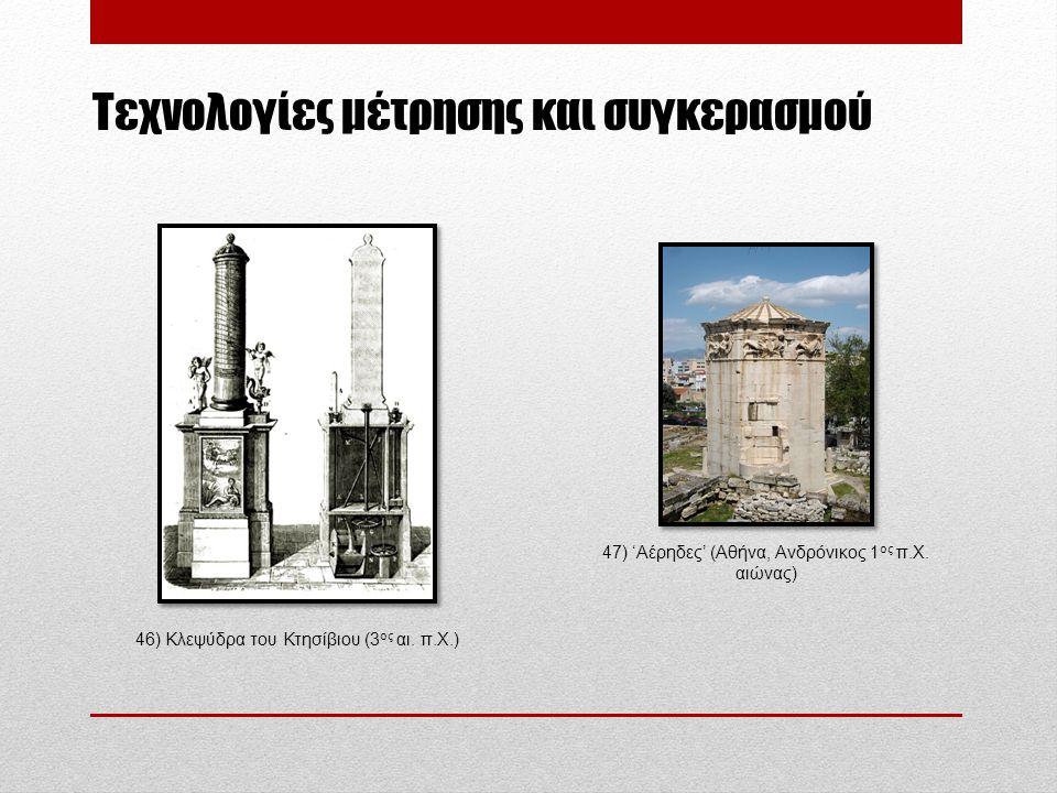 Τεχνολογίες μέτρησης και συγκερασμού 46) Κλεψύδρα του Κτησίβιου (3 ος αι. π.Χ.) 47) 'Αέρηδες' (Αθήνα, Ανδρόνικος 1 ος π.Χ. αιώνας)