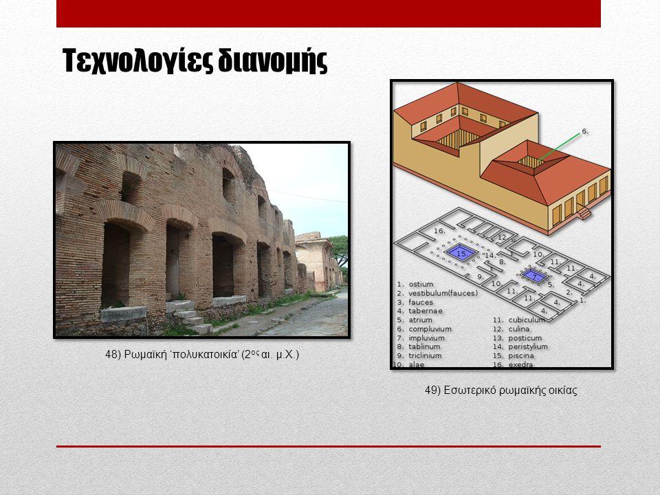 Τεχνολογίες διανομής 48) Ρωμαϊκή 'πολυκατοικία' (2 ος αι. μ.Χ.) 49) Εσωτερικό ρωμαϊκής οικίας