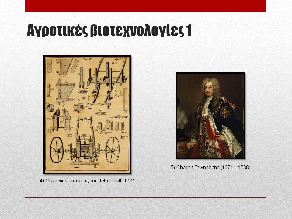 Αγροτικές βιοτεχνολογίες 1 4) Μηχανικός σπορέας του Jethro Tull, 1731 5) Charles Townshend (1674 – 1738)