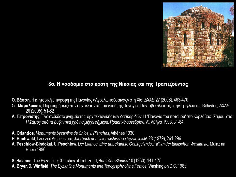Ο. Βάσση, Η κτητορική επιγραφή της Παναγίας «Αγρελωπούσαινας» στη Χίο, ΔΧΑΕ 27 (2006), 463-470 Στ. Μαμαλούκος, Παρατηρήσεις στην αρχιτεκτονική του ναο