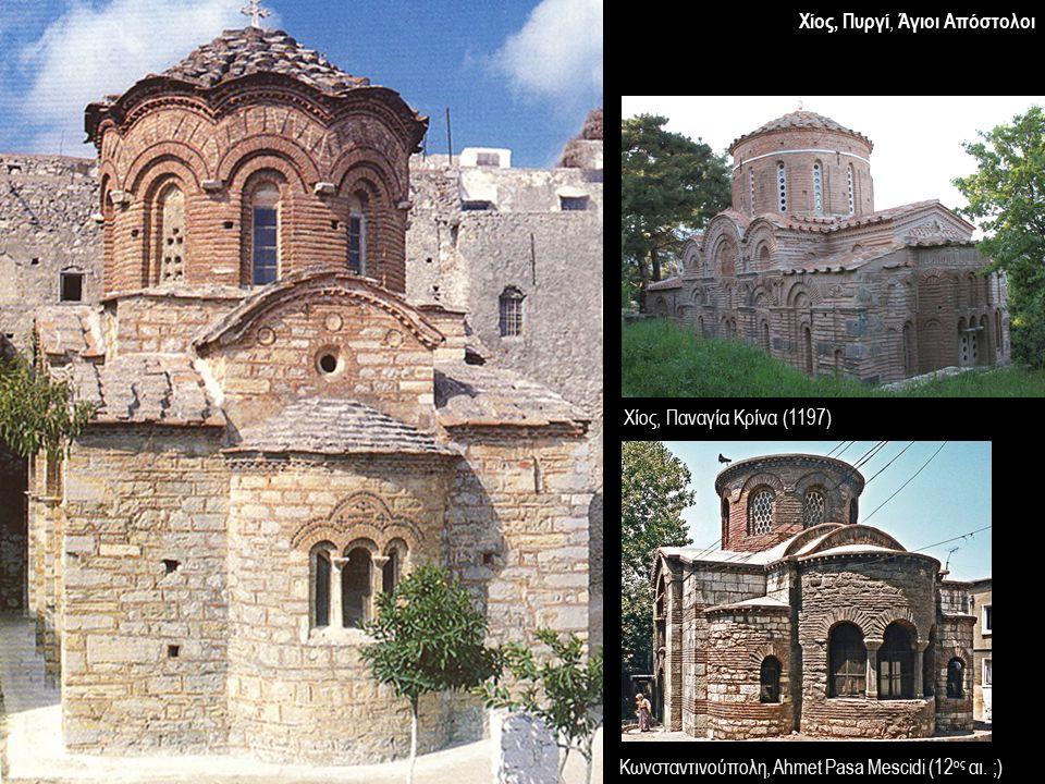 Χίος, Πυργί, Άγιοι Απόστολοι Χίος, Παναγία Κρίνα (1197) Κωνσταντινούπολη, Ahmet Pasa Mescidi (12 ος αι. ;)