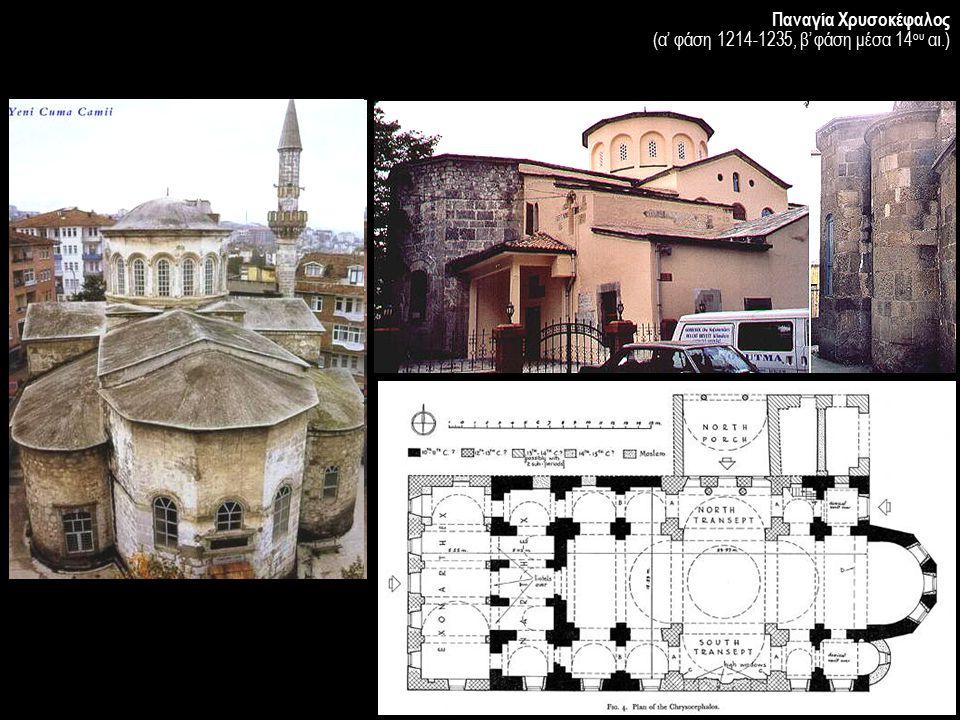 Παναγία Χρυσοκέφαλος (α' φάση 1214-1235, β' φάση μέσα 14 ου αι.)