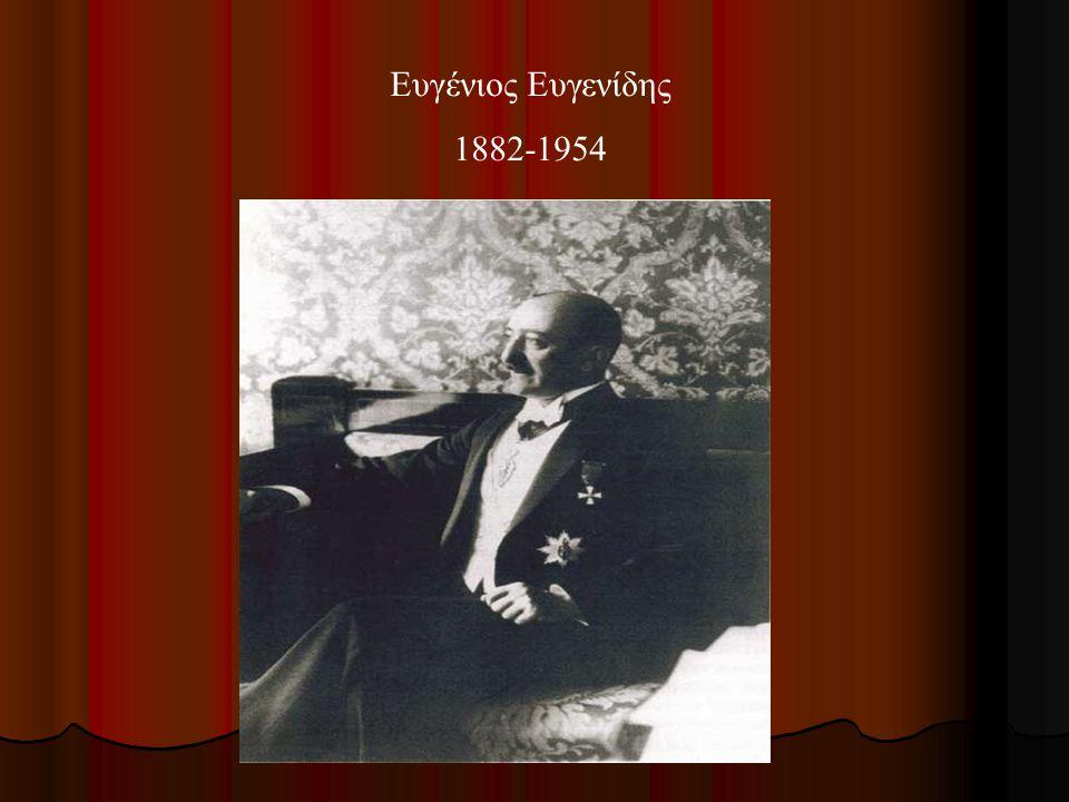 Ευγένιος Ευγενίδης 1882-1954