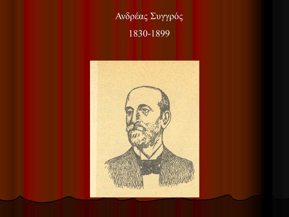 Ανδρέας Συγγρός 1830-1899