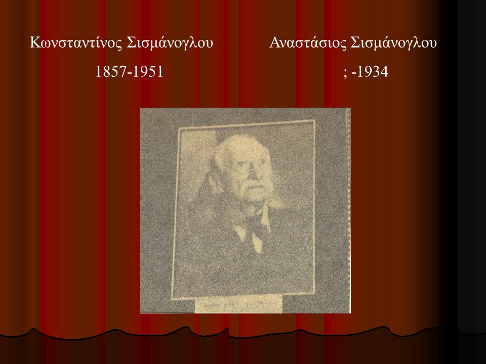 Κωνσταντίνος Σισμάνογλου Αναστάσιος Σισμάνογλου 1857-1951 ; -1934