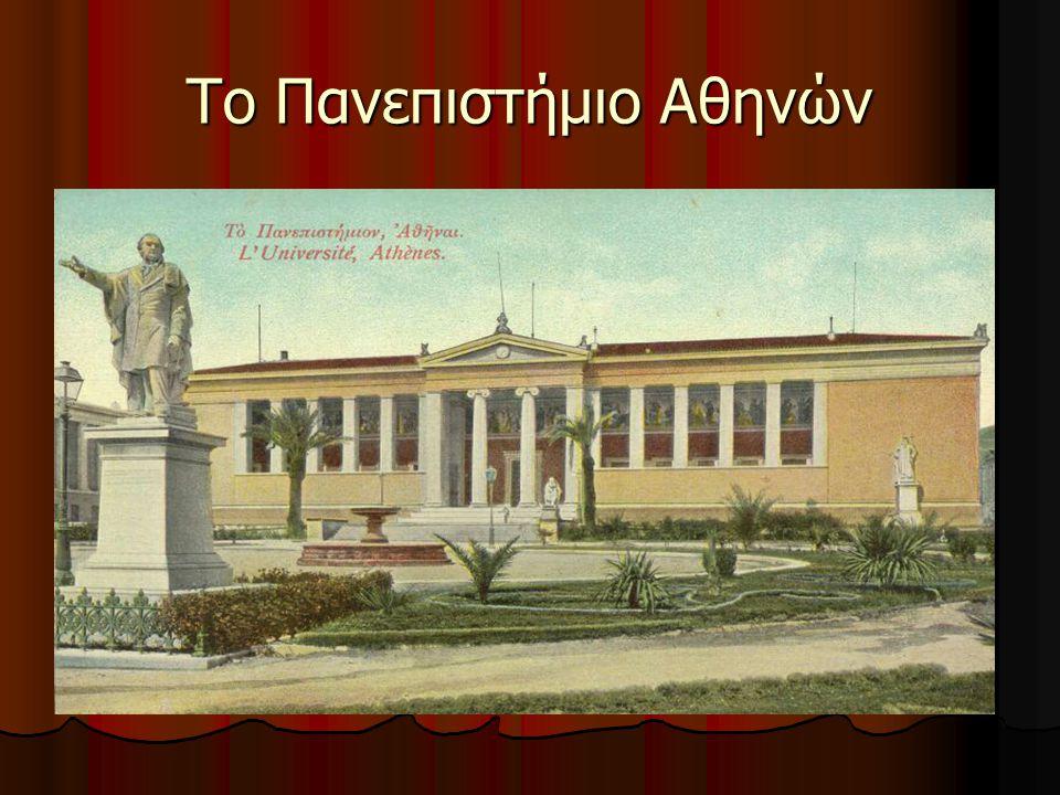 Το Πανεπιστήμιο Αθηνών