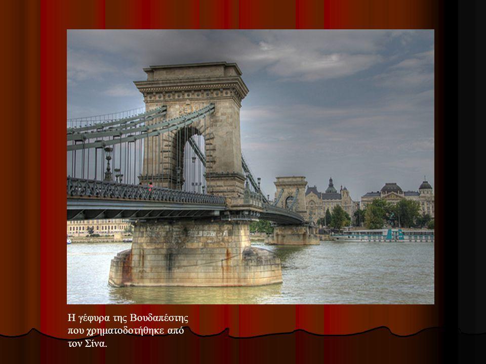 Η γέφυρα της Βουδαπέστης που χρηματοδοτήθηκε από τον Σίνα.