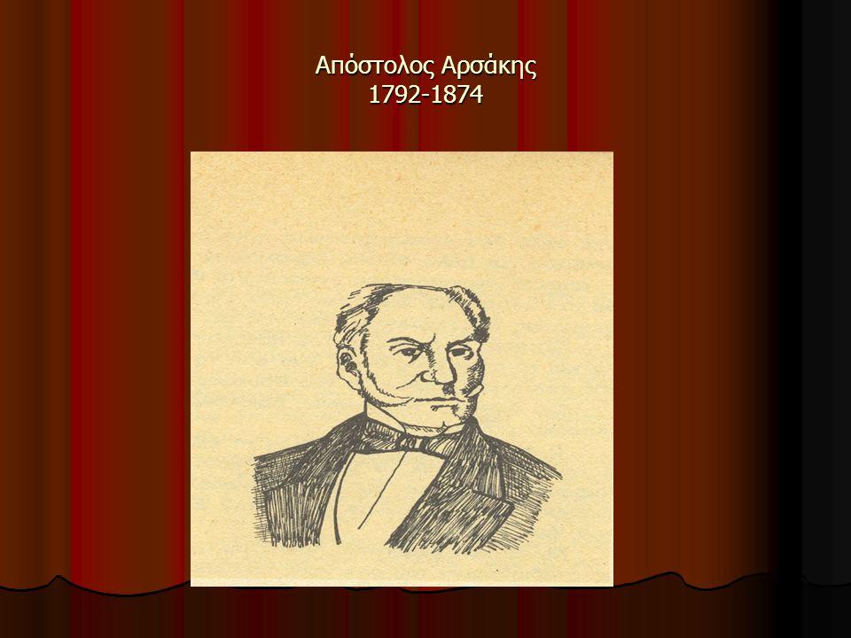 Απόστολος Αρσάκης 1792-1874