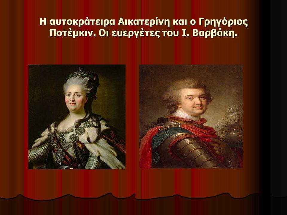 Η αυτοκράτειρα Αικατερίνη και ο Γρηγόριος Ποτέμκιν. Οι ευεργέτες του Ι. Βαρβάκη.