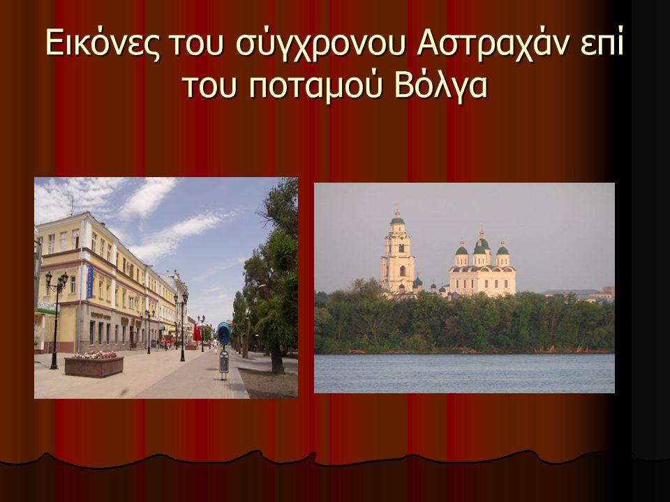 Εικόνες του σύγχρονου Αστραχάν επί του ποταμού Βόλγα