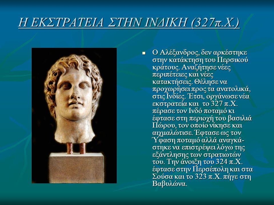 Η ΕΚΣΤΡΑΤΕΙΑ ΣΤΗΝ ΙΝΔΙΚΗ (327π.Χ.) Ο Αλέξανδρος, δεν αρκέστηκε στην κατάκτηση του Περσικού κράτους. Αναζήτησε νέες περιπέτειες και νέες κατακτήσεις. Θ