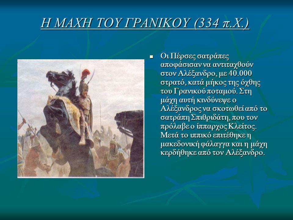 Η ΜΑΧΗ ΤΟΥ ΓΡΑΝΙΚΟΥ (334 π.Χ.) Οι Πέρσες σατράπες αποφάσισαν να αντιταχθούν στον Αλέξανδρο, με 40.000 στρατό, κατά μήκος της όχθης του Γρανικού ποταμο