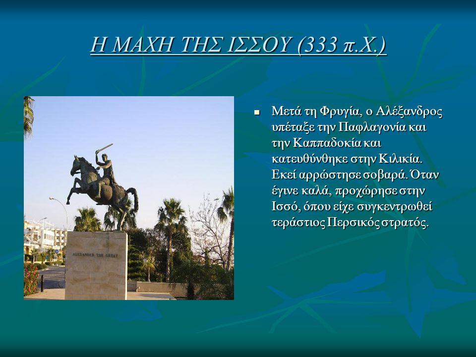 Η ΚΑΤΑΚΤΗΣΗ ΤΗΣ ΦΟΙΝΙΚΗΣ, ΤΗΣ ΠΑΛΑΙΣΤΙΝΗΣ ΚΑΙ ΤΗΣ ΑΙΓΥΠΤΟΥ Ο Αλέξανδρος μετά τη νίκη του, αφού έθαψε τους νεκρούς και περιποιήθηκε τους τραυματίες και την οικογένεια του Δαρείου, που ήταν στα χέρια του, κατευθύνθηκε προς το νότο και κατέλαβε τη Συρία και τη Φοινίκη.