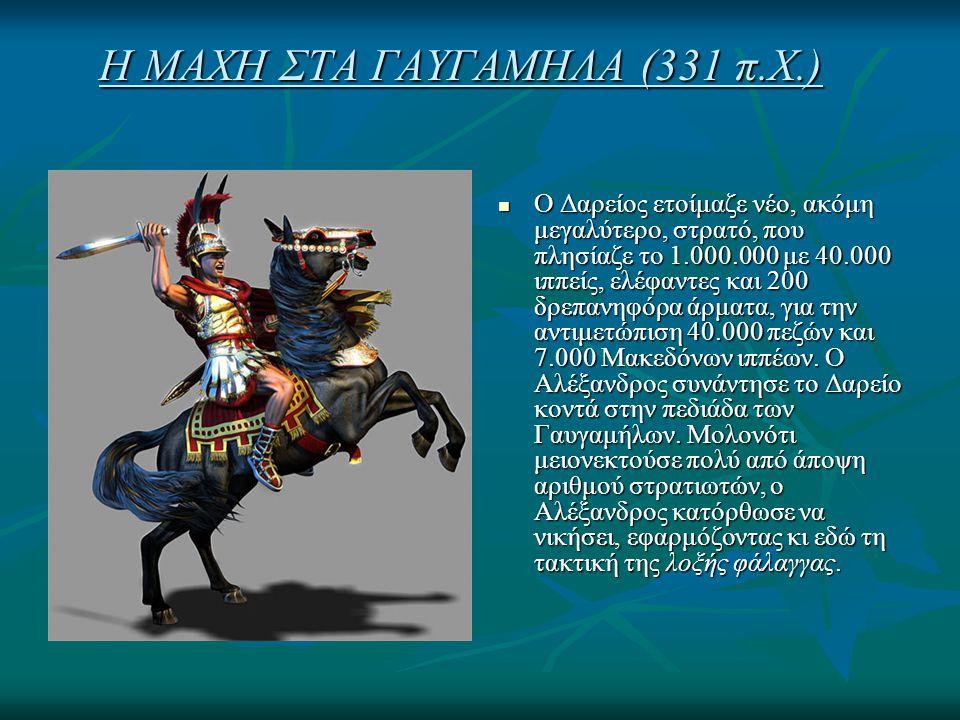 Η ΜΑΧΗ ΣΤΑ ΓΑΥΓΑΜΗΛΑ (331 π.Χ.) Ο Δαρείος ετοίμαζε νέο, ακόμη μεγαλύτερο, στρατό, που πλησίαζε το 1.000.000 με 40.000 ιππείς, ελέφαντες και 200 δρεπαν