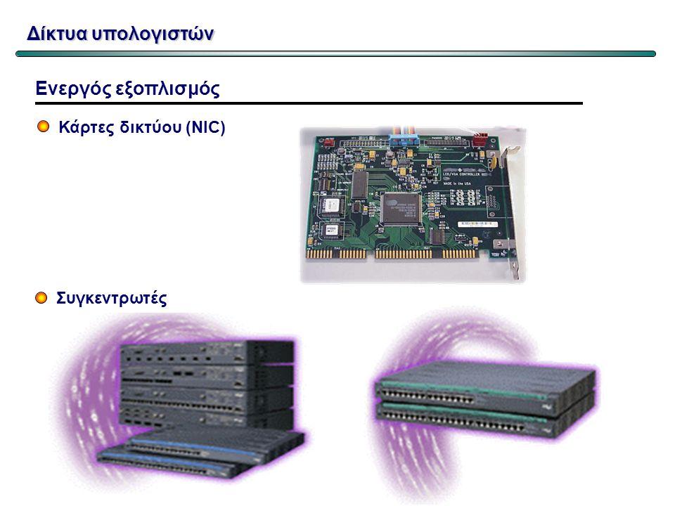 Δίκτυα υπολογιστών Ενεργός εξοπλισμός Κάρτες δικτύου (NIC) Συγκεντρωτές