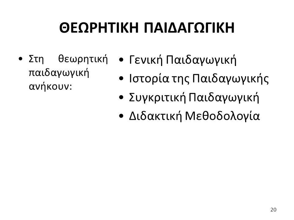 Παιδαγωγική και Φιλοσοφία Παιδαγωγική και Ψυχολογία Παιδαγωγική και Κοινωνιολογία κ.ο.κ.