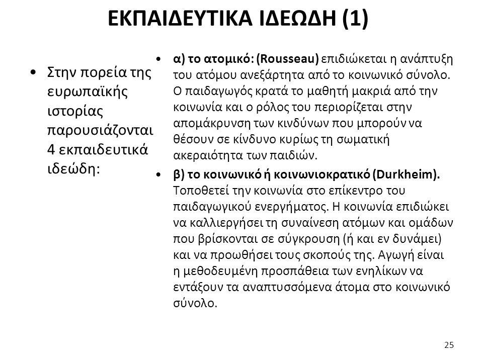 ΕΚΠΑΙΔΕΥΤΙΚΑ ΙΔΕΩΔΗ (2) Στην πορεία της ευρωπαϊκής ιστορίας παρουσιάζονται 4 εκπαιδευτικά ιδεώδη: γ) το ανθρωπιστικό (Humboldt) κύριος σκοπός ο τέλειος άνθρωπος ως αυτοδύναμη και πολύπλευρη προσωπικότητα (ουμανιστικό ιδεώδες).