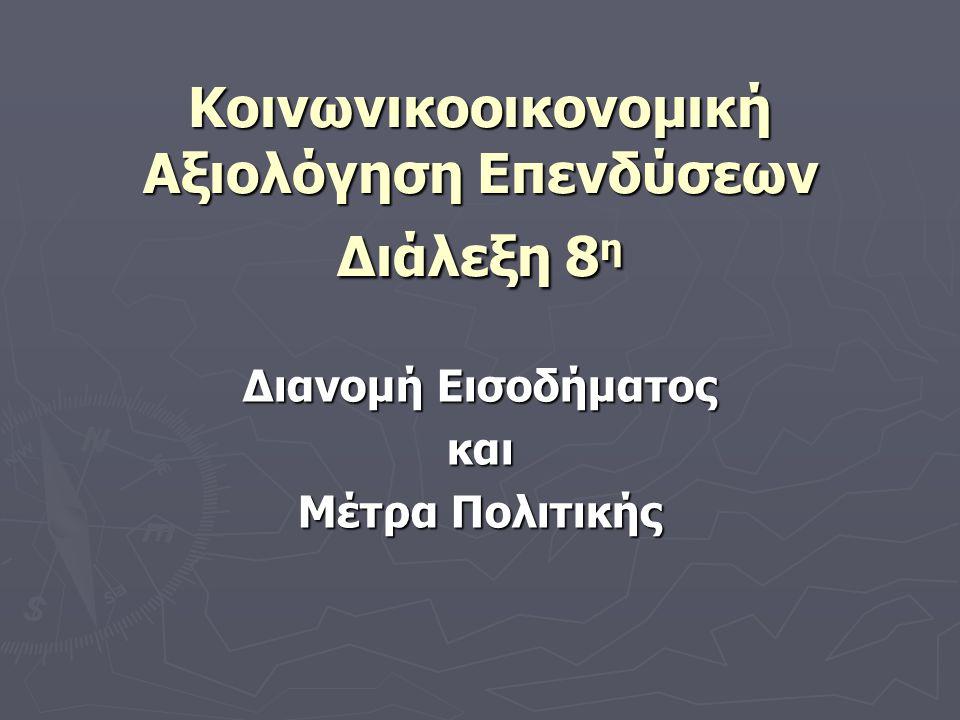 Κοινωνικοοικονομική Αξιολόγηση Επενδύσεων Διάλεξη 8 η Διανομή Εισοδήματος και Μέτρα Πολιτικής