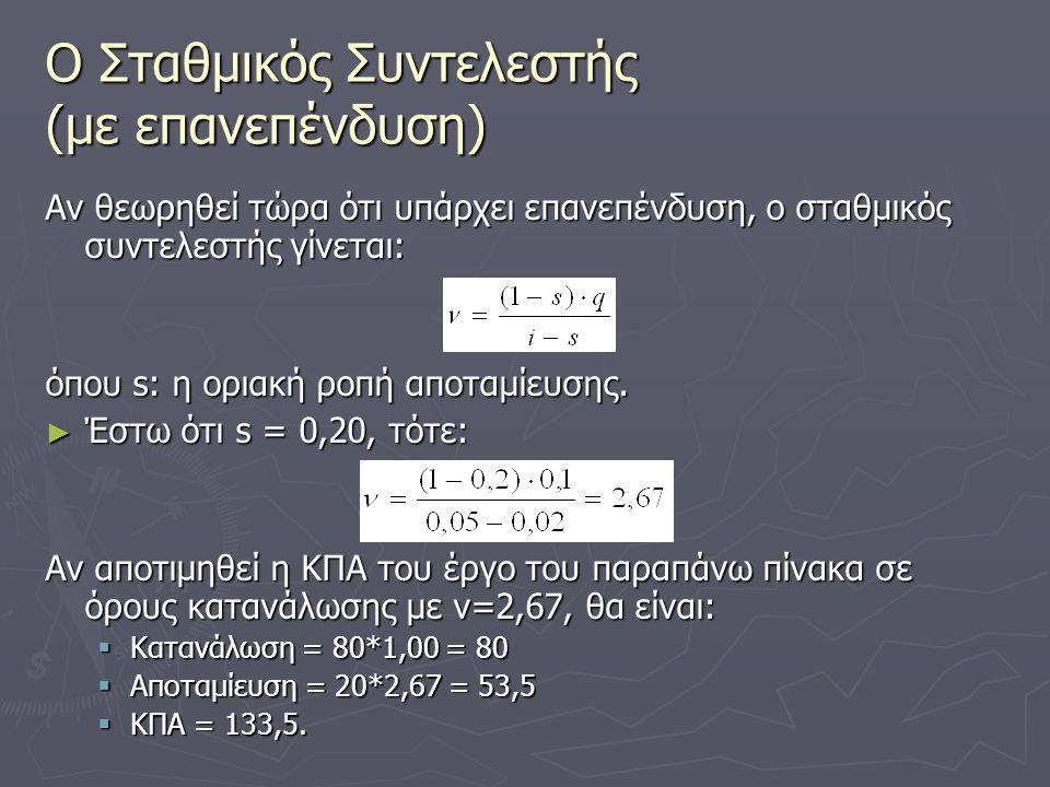 Ο Σταθμικός Συντελεστής (με επανεπένδυση) Αν θεωρηθεί τώρα ότι υπάρχει επανεπένδυση, ο σταθμικός συντελεστής γίνεται: όπου s: η οριακή ροπή αποταμίευσης.