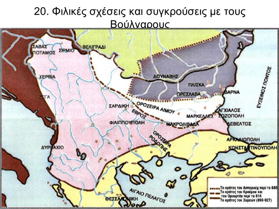20. Φιλικές σχέσεις και συγκρούσεις με τους Βούλγαρους