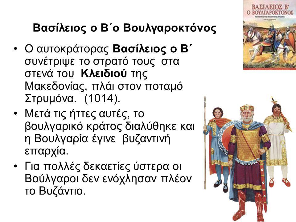 Βασίλειος ο Β΄ο Βουλγαροκτόνος O αυτοκράτορας Βασίλειος ο Β΄ συνέτριψε το στρατό τους στα στενά του Κλειδιού της Μακεδονίας, πλάι στον ποταμό Στρυμόνα