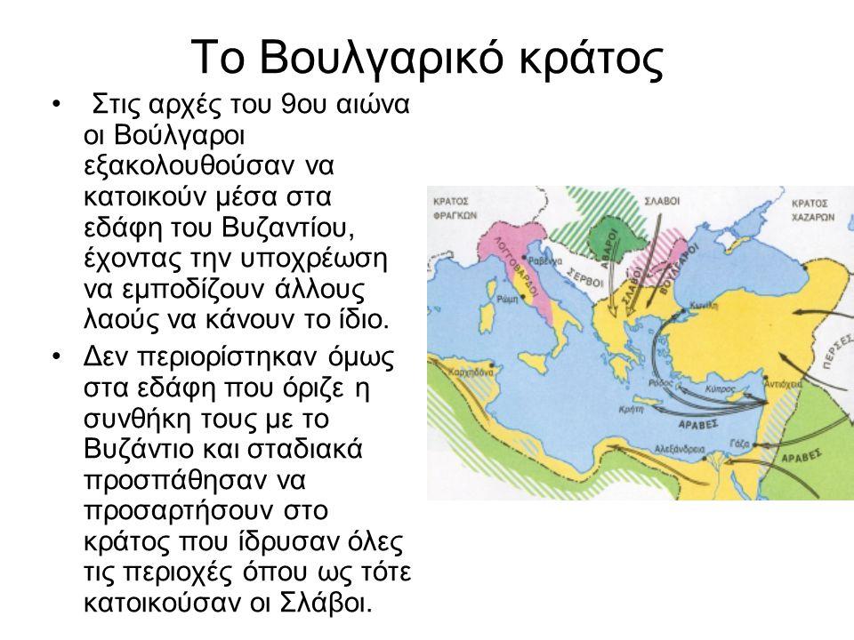 Το Βουλγαρικό κράτος Στις αρχές του 9ου αιώνα οι Βούλγαροι εξακολουθούσαν να κατοικούν μέσα στα εδάφη του Βυζαντίου, έχοντας την υποχρέωση να εμποδίζο
