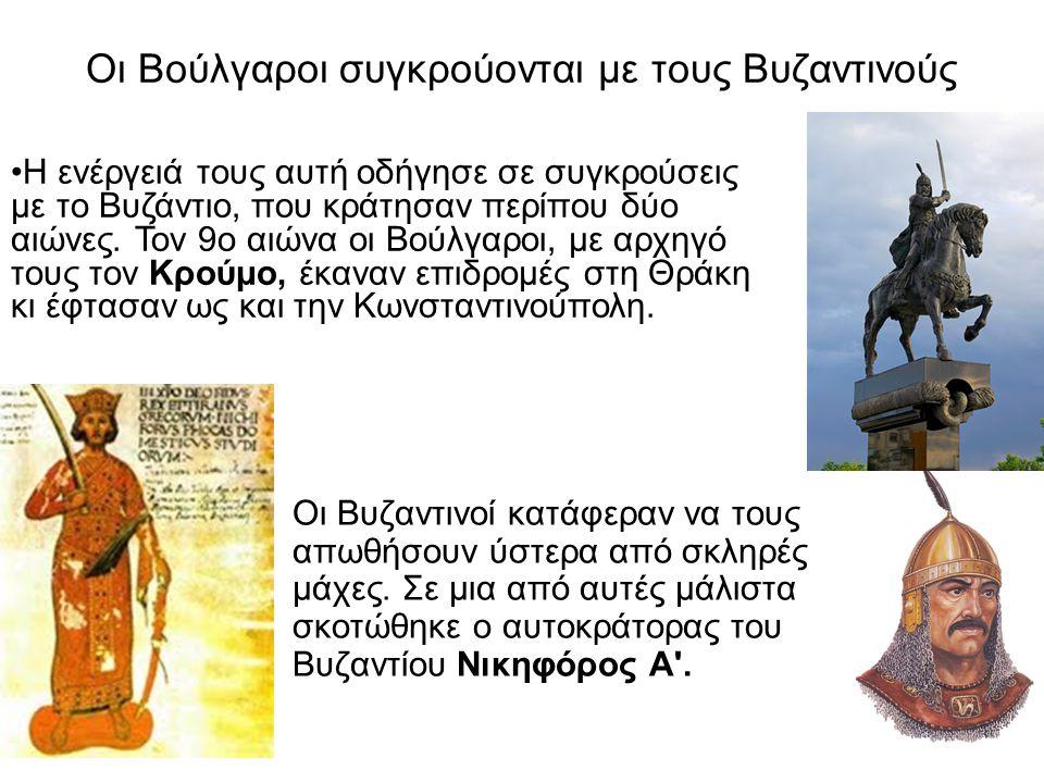Οι Βούλγαροι συγκρούονται με τους Βυζαντινούς Οι Βυζαντινοί κατάφεραν να τους απωθήσουν ύστερα από σκληρές μάχες. Σε μια από αυτές μάλιστα σκοτώθηκε ο