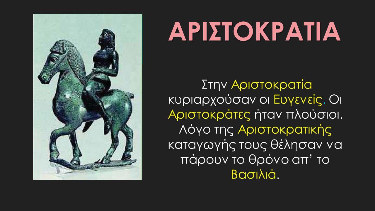 Στην Αριστοκρατία κυριαρχούσαν οι Ευγενείς. Οι Αριστοκράτες ήταν πλούσιοι. Λόγο της Αριστοκρατικής καταγωγής τους θέλησαν να πάρουν το θρόνο απ' το Βα
