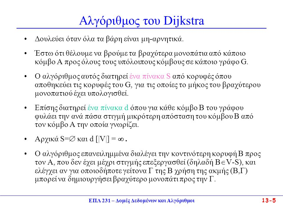 ΕΠΛ 231 – Δομές Δεδομένων και Αλγόριθμοι13-5 Αλγόριθμος του Dijkstra Δουλεύει όταν όλα τα βάρη είναι μη-αρνητικά. Έστω ότι θέλουμε να βρούμε τα βραχύτ