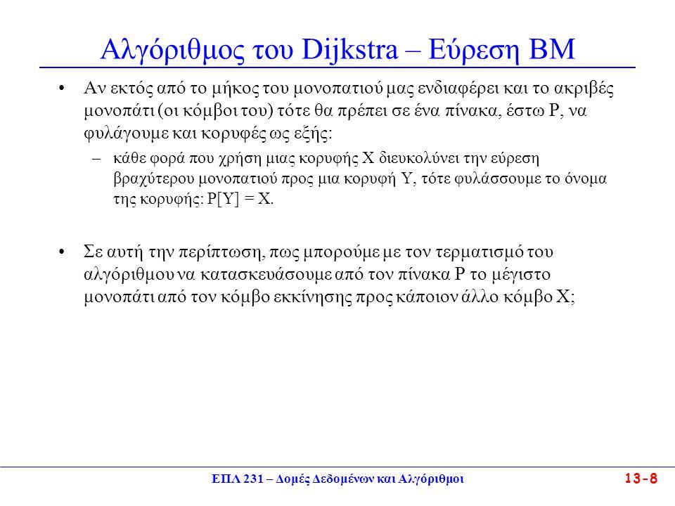 ΕΠΛ 231 – Δομές Δεδομένων και Αλγόριθμοι13-8 Αλγόριθμος του Dijkstra – Εύρεση ΒΜ Αν εκτός από το μήκος του μονοπατιού μας ενδιαφέρει και το ακριβές μο
