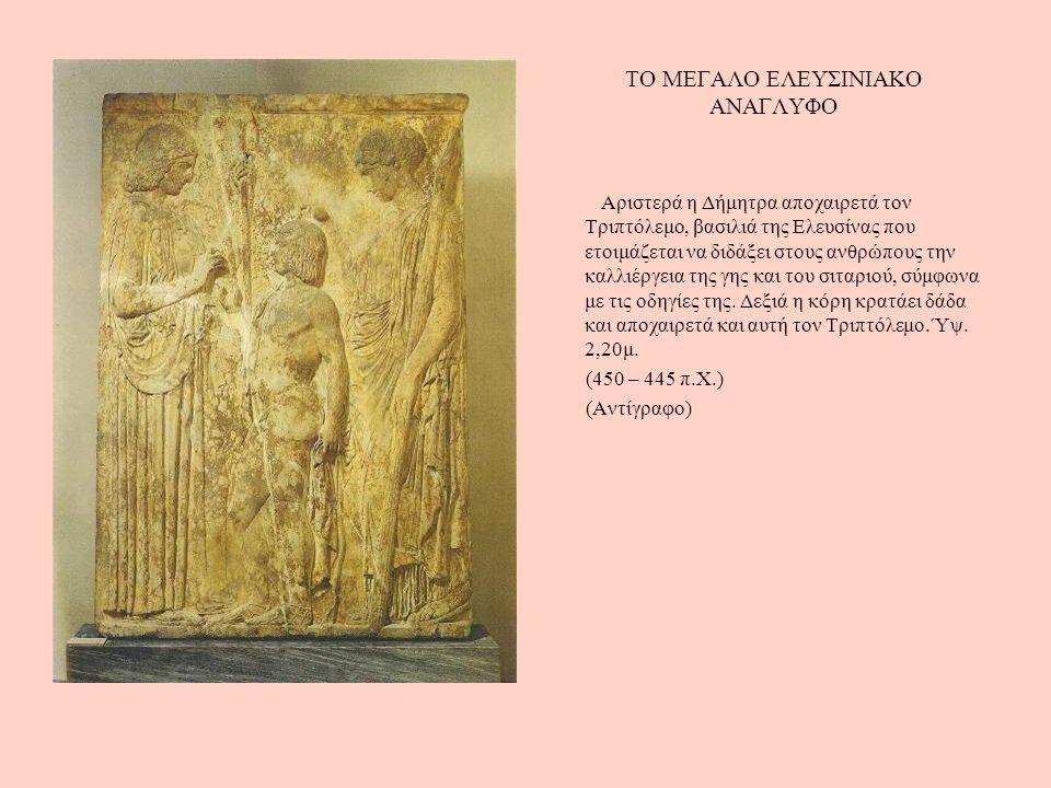 ΤΟ ΜΕΓΑΛΟ ΕΛΕΥΣΙΝΙΑΚΟ ΑΝΑΓΛΥΦΟ Αριστερά η Δήμητρα αποχαιρετά τον Τριπτόλεμο, βασιλιά της Ελευσίνας που ετοιμάζεται να διδάξει στους ανθρώπους την καλλ