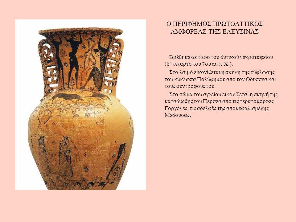 Ο ΠΕΡΙΦΗΜΟΣ ΠΡΩΤΟΑΤΤΙΚΟΣ ΑΜΦΟΡΕΑΣ ΤΗΣ ΕΛΕΥΣΙΝΑΣ Βρέθηκε σε τάφο του δυτικού νεκροταφείου (β΄ τέταρτο του 7ου αι.