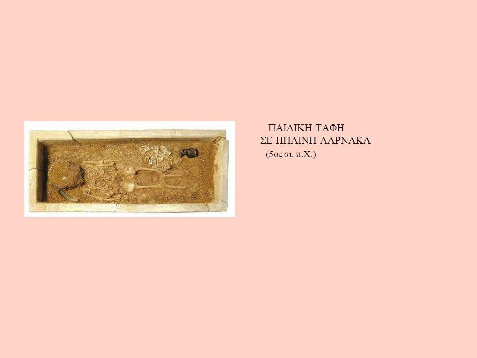 ΠΑΙΔΙΚΗ ΤΑΦΗ ΣΕ ΠΗΛΙΝΗ ΛΑΡΝΑΚΑ (5ος αι. π.Χ.)
