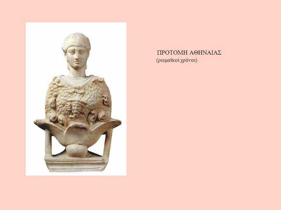 ΠΡΟΤΟΜΗ ΑΘΗΝΑΙΑΣ (ρωμαϊκοί χρόνοι)