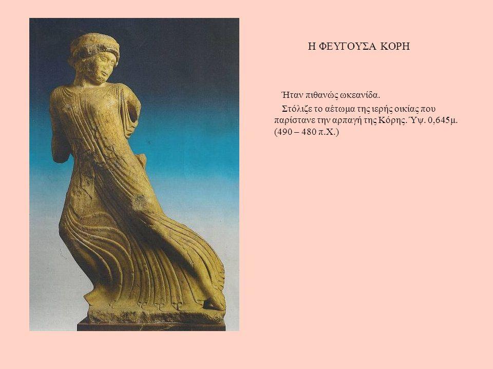Η ΦΕΥΓΟΥΣΑ ΚΟΡΗ Ήταν πιθανώς ωκεανίδα. Στόλιζε το αέτωμα της ιερής οικίας που παρίστανε την αρπαγή της Κόρης. Ύψ. 0,645μ. (490 – 480 π.Χ.)