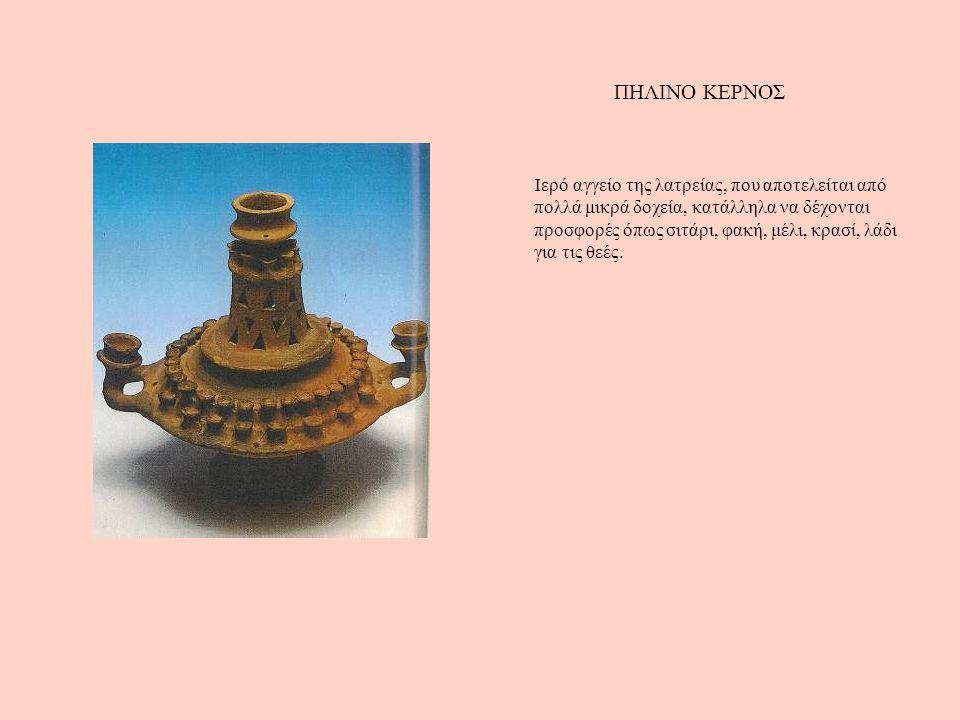 ΠΗΛΙΝΟ ΚΕΡΝΟΣ Ιερό αγγείο της λατρείας, που αποτελείται από πολλά μικρά δοχεία, κατάλληλα να δέχονται προσφορές όπως σιτάρι, φακή, μέλι, κρασί, λάδι γ